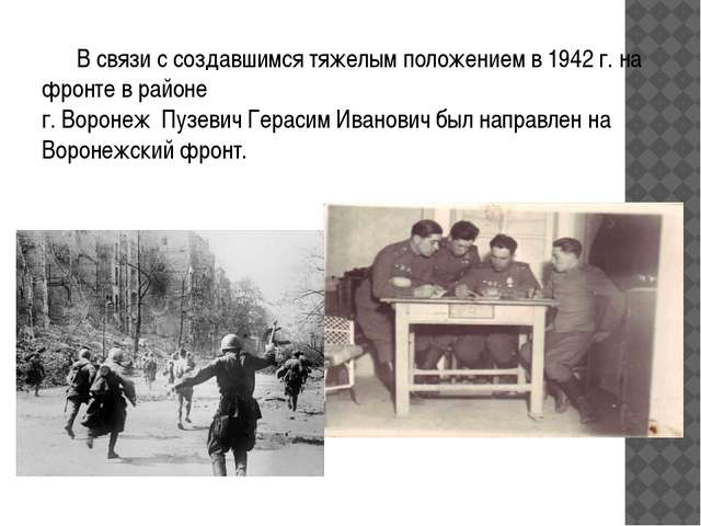 В связи с создавшимся тяжелым положением в 1942 г. на фронте в районе г. Вор...