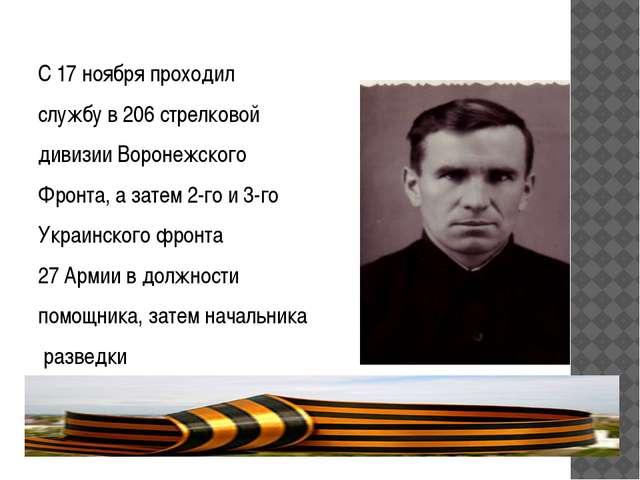 С 17 ноября проходил службу в 206 стрелковой дивизии Воронежского Фронта, а...