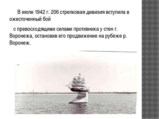 В июле 1942 г. 206 стрелковая дивизия вступила в ожесточенный бой с превосхо...