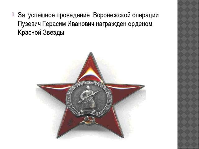 За успешное проведение Воронежской операции Пузевич Герасим Иванович награжде...