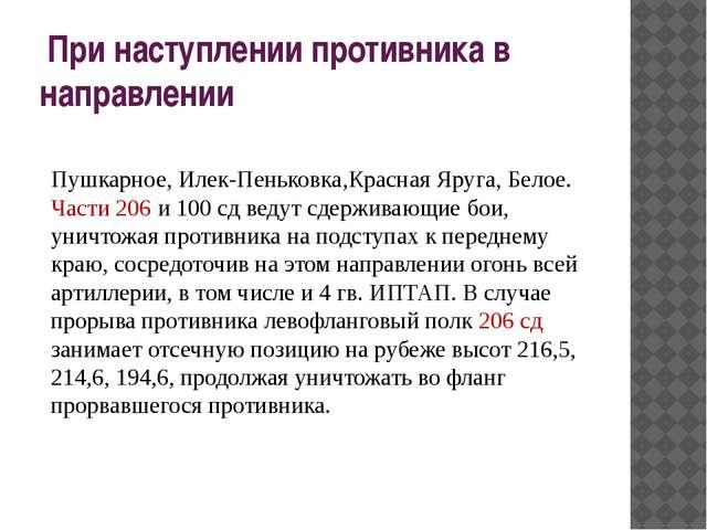 При наступлении противника в направлении Пушкарное, Илек-Пеньковка,Красная Я...