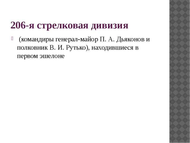 206-я стрелковая дивизия (командиры генерал-майор П. А. Дьяконов и полковник...