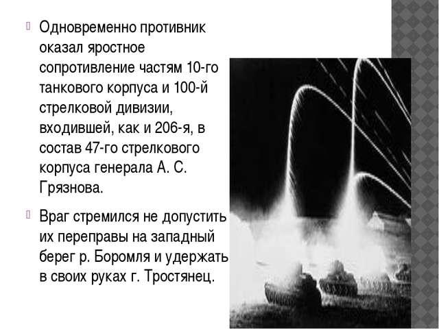 Одновременно противник оказал яростное сопротивление частям 10-го танкового...