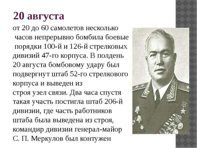 20 августа от 20 до 60 самолетов несколько часов непрерывно бомбила боевые по...