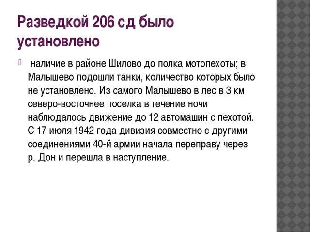 Разведкой 206 сд было установлено наличие в районе Шилово до полка мотопехот...