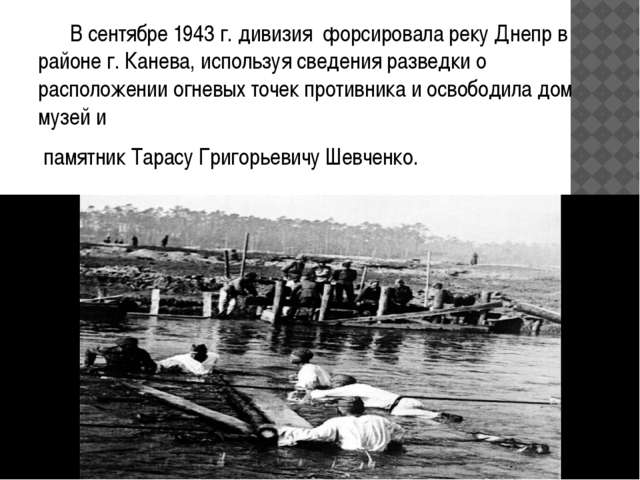 В сентябре 1943 г. дивизия форсировала реку Днепр в районе г. Канева, исполь...