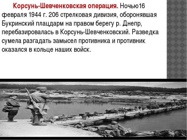 Корсунь-Шевченковская операция. Ночью16 февраля 1944 г. 206 стрелковая диви...