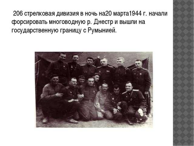 206 стрелковая дивизия в ночь на20 марта1944 г. начали форсировать многоводн...