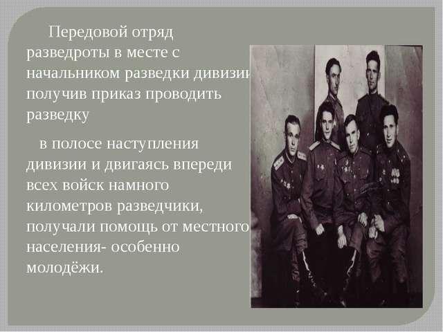 Передовой отряд разведроты в месте с начальником разведки дивизии получив пр...