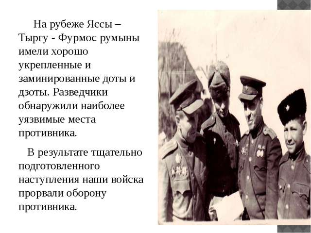 На рубеже Яссы – Тыргу - Фурмос румыны имели хорошо укрепленные и заминирова...
