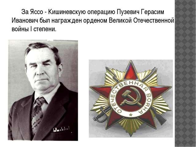 За Яссо - Кишиневскую операцию Пузевич Герасим Иванович был награжден ордено...