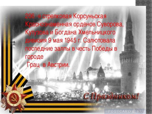 206 -я стрелковая Корсуньская Краснознаменная орденов Суворова, Кутузова и Бо...