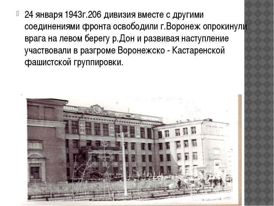 24 января 1943г.206 дивизия вместе с другими соединениями фронта освободили г...