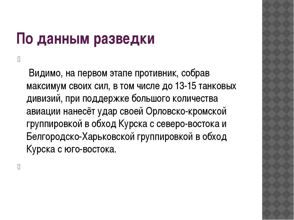 По данным разведки Видимо, на первом этапе противник, собрав максимум своих с...