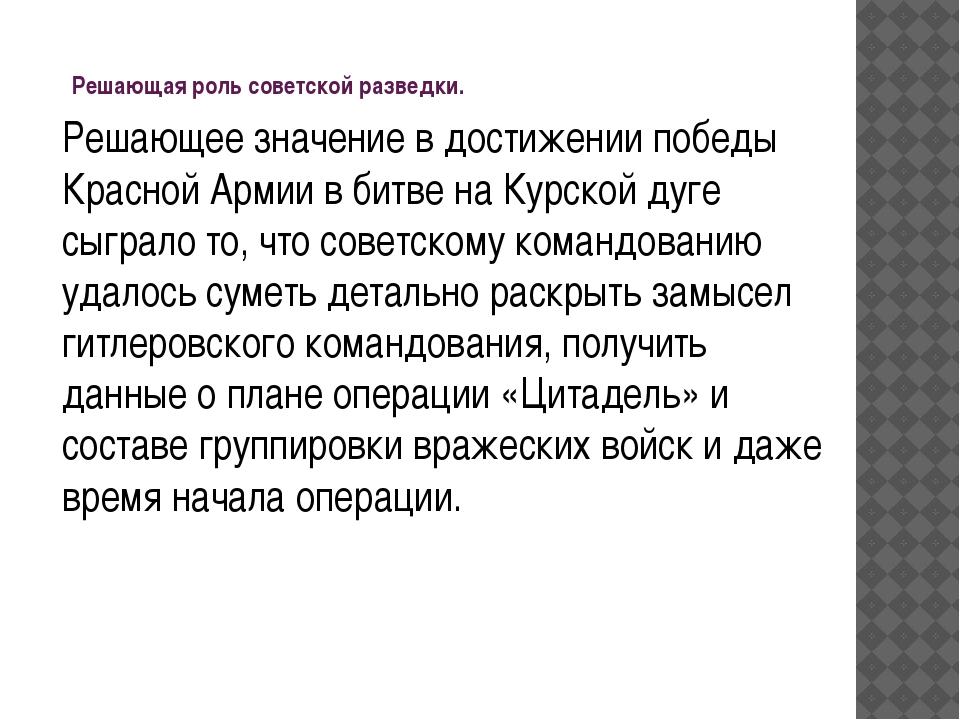 Решающая роль советской разведки. Решающее значение в достижении победы Красн...