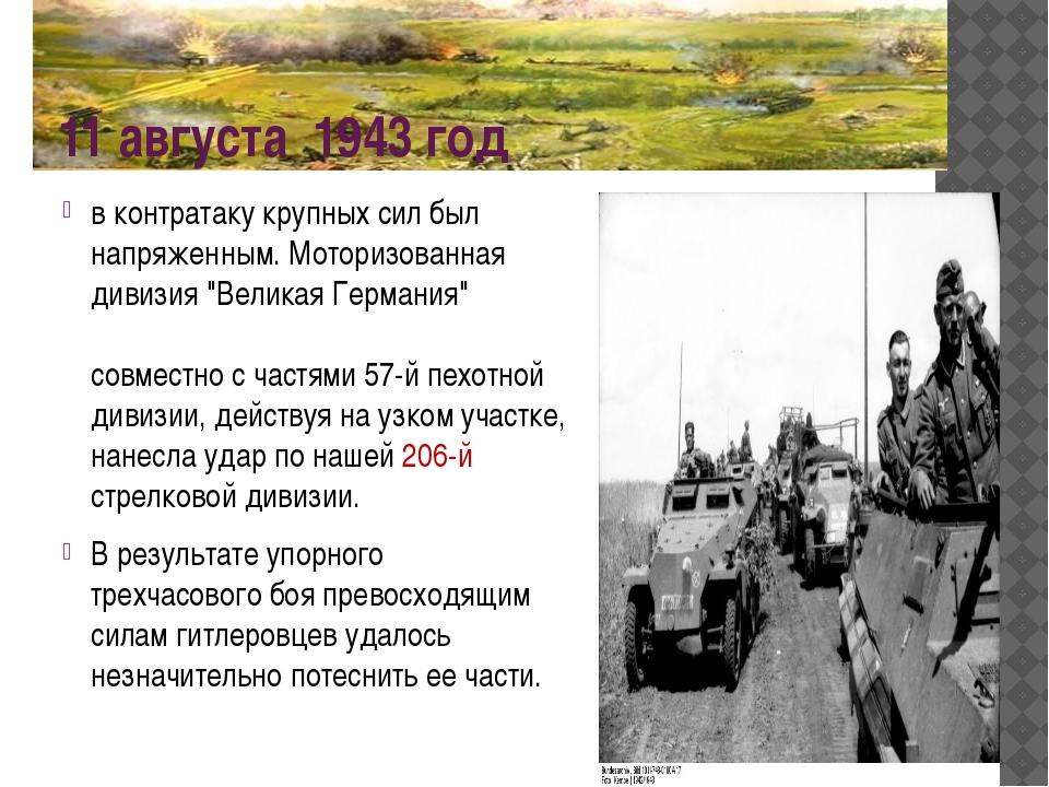 11 августа 1943 год в контратаку крупных сил был напряженным. Моторизованная...