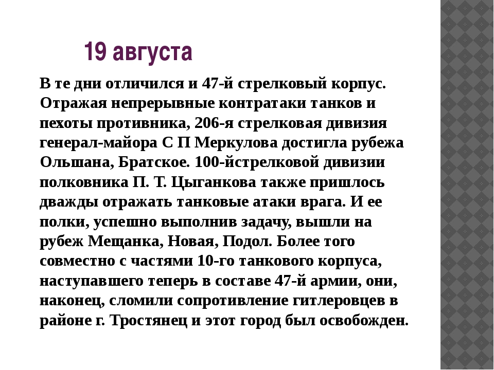 19 августа В те дни отличился и 47-й стрелковый корпус. Отражая непрерывные к...