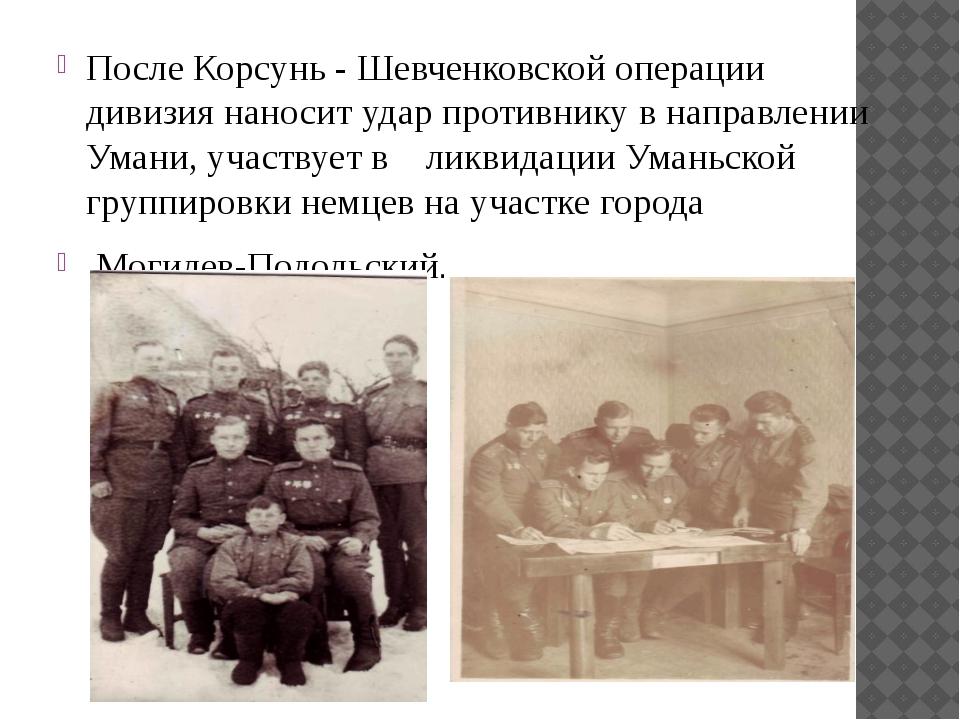 После Корсунь - Шевченковской операции дивизия наносит удар противнику в напр...
