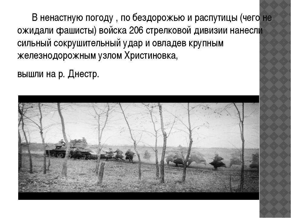 В ненастную погоду , по бездорожью и распутицы (чего не ожидали фашисты) вой...