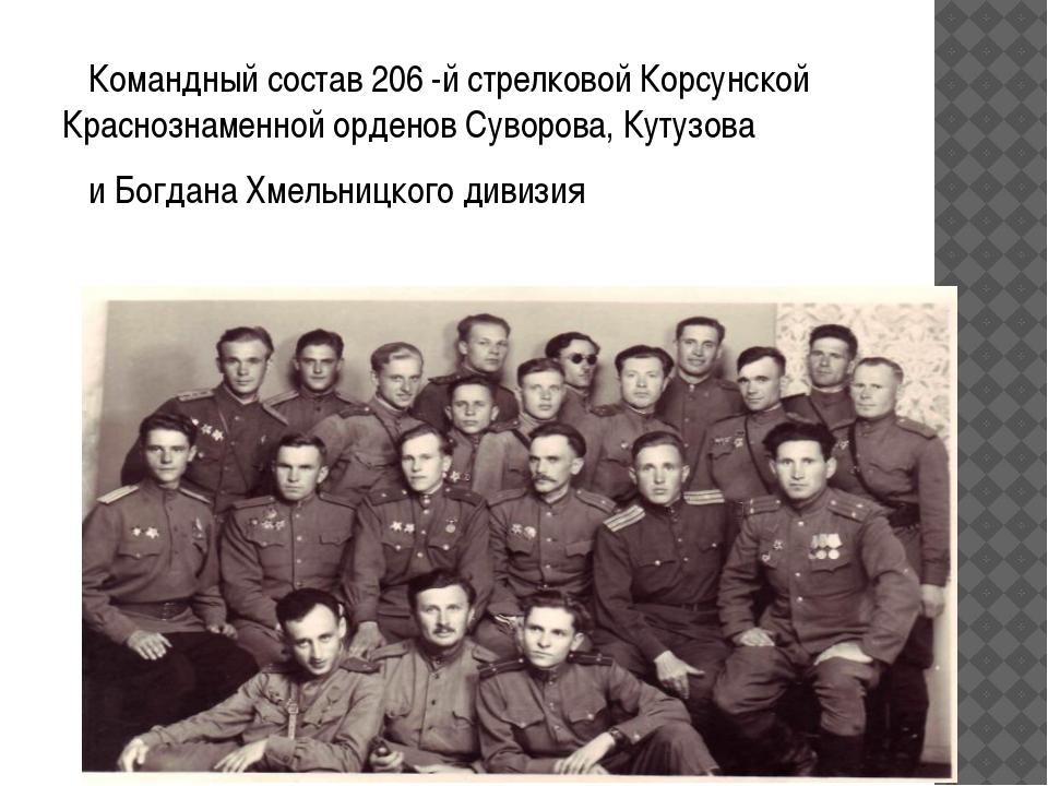 Командный состав 206 -й стрелковой Корсунской Краснознаменной орденов Суворо...