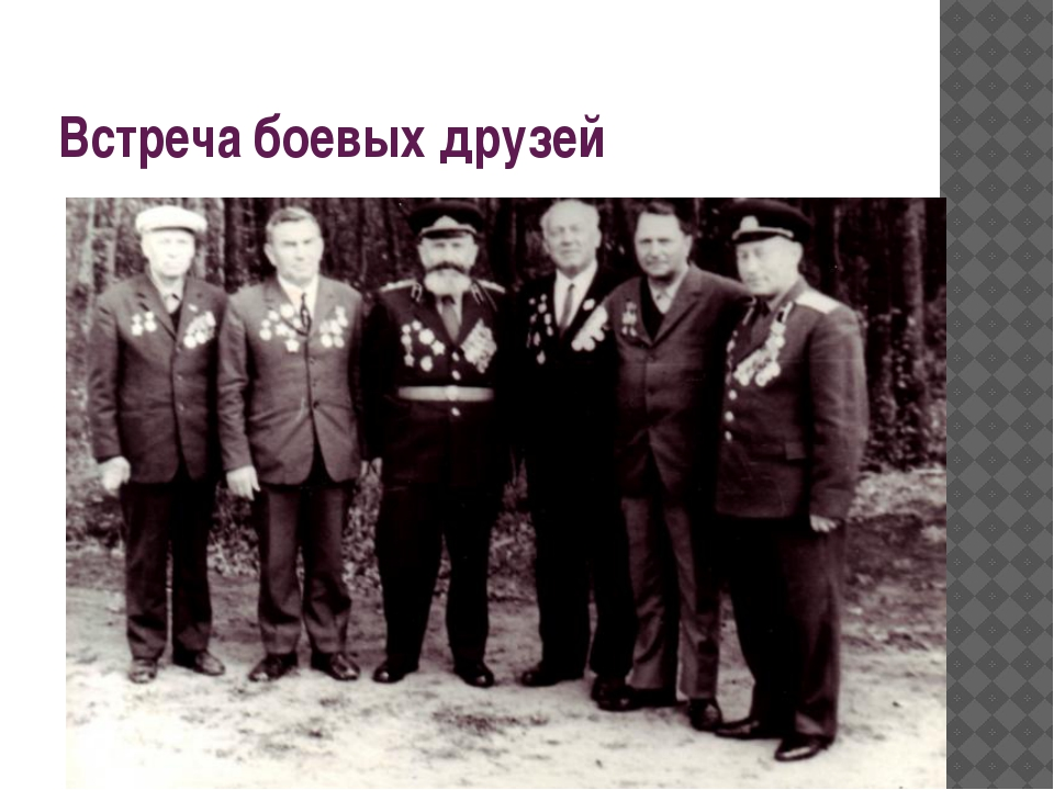 Встреча боевых друзей