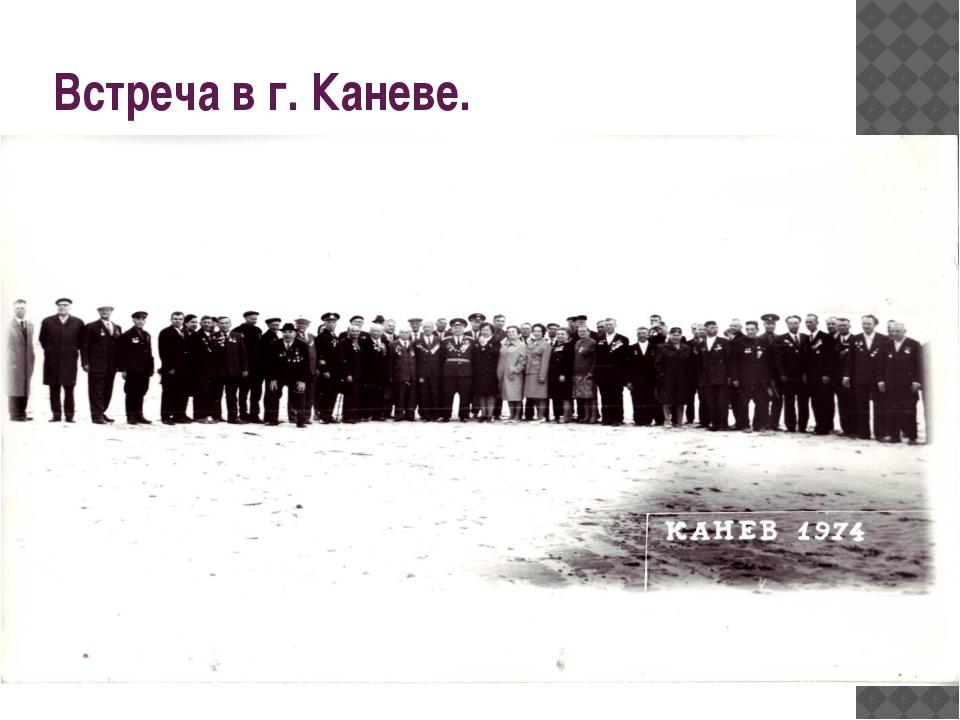 Встреча в г. Каневе.