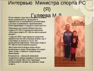 Интервью Министра спорта РС (Я) Гуляева М.Д. В последние годы якутские настол