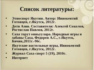 Список литературы: Этноспорт Якутии. Автор: Иннокентий Готовцев, г.Якутск, 20