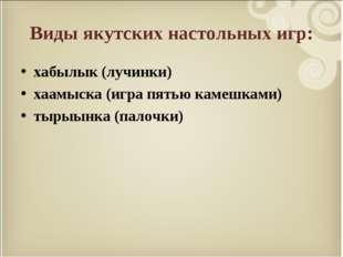 Виды якутских настольных игр: хабылык (лучинки) хаамыска (игра пятью камешкам