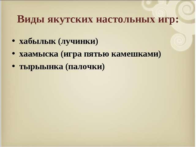 Виды якутских настольных игр: хабылык (лучинки) хаамыска (игра пятью камешкам...