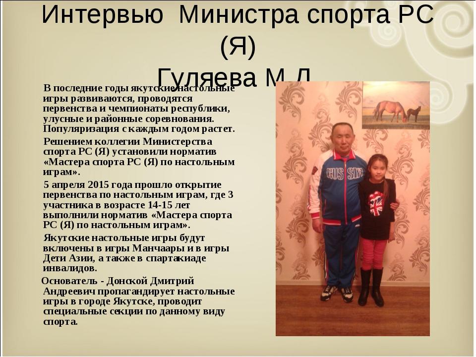Интервью Министра спорта РС (Я) Гуляева М.Д. В последние годы якутские настол...