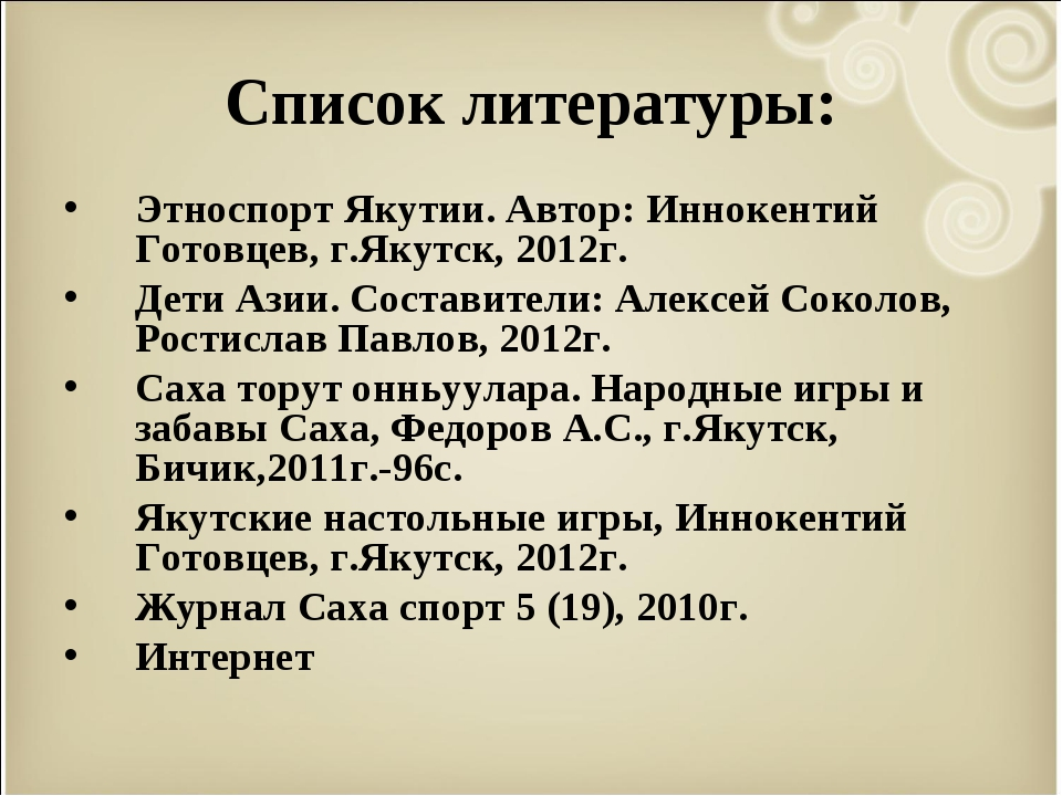 Список литературы: Этноспорт Якутии. Автор: Иннокентий Готовцев, г.Якутск, 20...