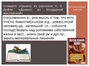 Актуализация знаний Спишите отрывок из рассказа А. К. Дойля «Дьявол из бондар