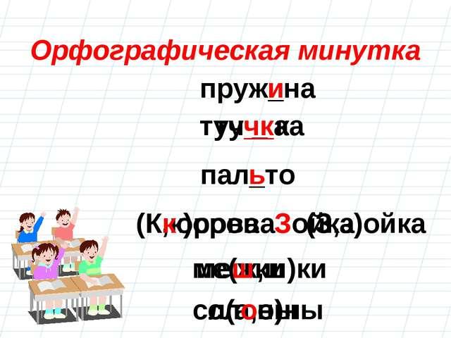 (К,к)орова (З,з)ойка корова Зойка Орфографическая минутка пруж_на ме(ж,ш)ки п...