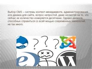 Выбор CMS – системы контент-менеджмента, администрирования или движка для сай