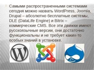 Самыми распространенными системами сегодня можно назвать WordPress, Joomla, D