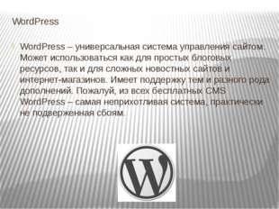 WordPress WordPress – универсальная система управления сайтом. Может использо