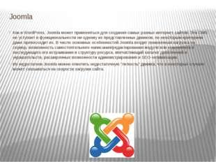 Joomla Как и WordPress, Joomla может применяться для создания самых разных ин