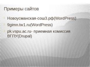 Примеры сайтов Новоусманская-сош3.рф(WordPress) 9gimn.tw1.ru(WordPress) pk.vs