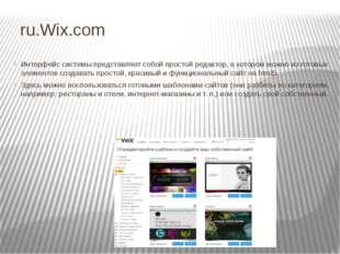 ru.Wix.com Интерфейс системы представляет собой простой редактор, в котором м
