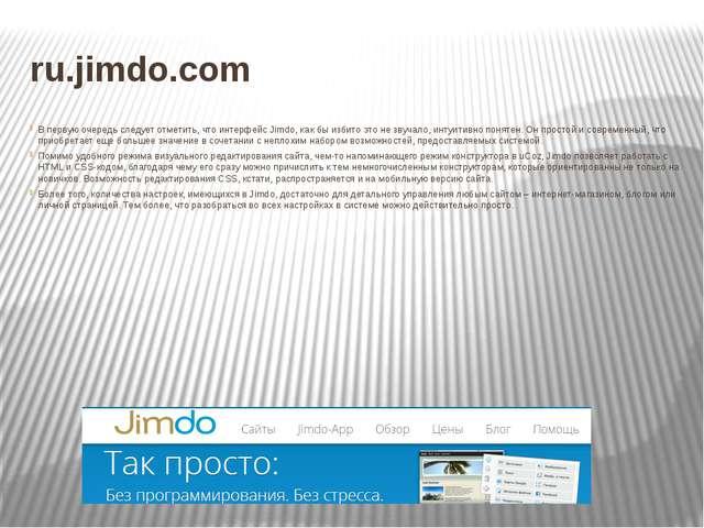 ru.jimdo.com В первую очередь следует отметить, что интерфейс Jimdo, как бы и...
