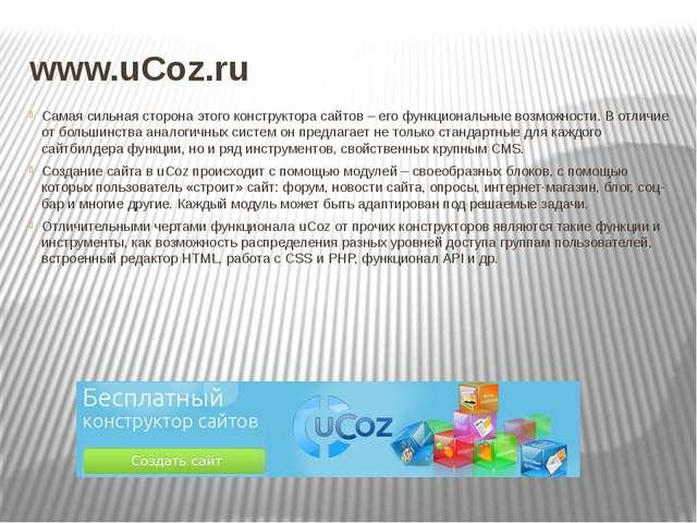 www.uCoz.ru Самая сильная сторона этого конструктора сайтов – его функциональ...