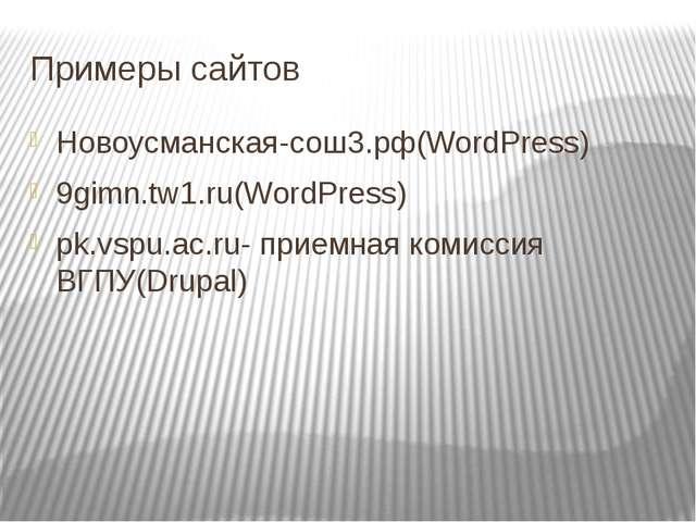 Примеры сайтов Новоусманская-сош3.рф(WordPress) 9gimn.tw1.ru(WordPress) pk.vs...