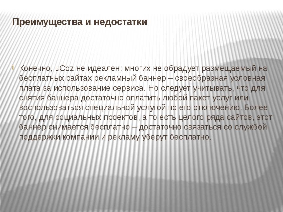 Преимущества и недостатки Конечно, uCoz не идеален: многих не обрадует размещ...