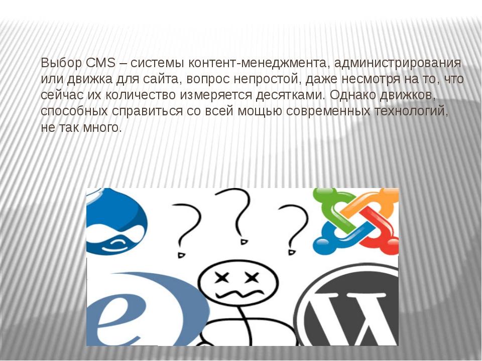 Выбор CMS – системы контент-менеджмента, администрирования или движка для сай...