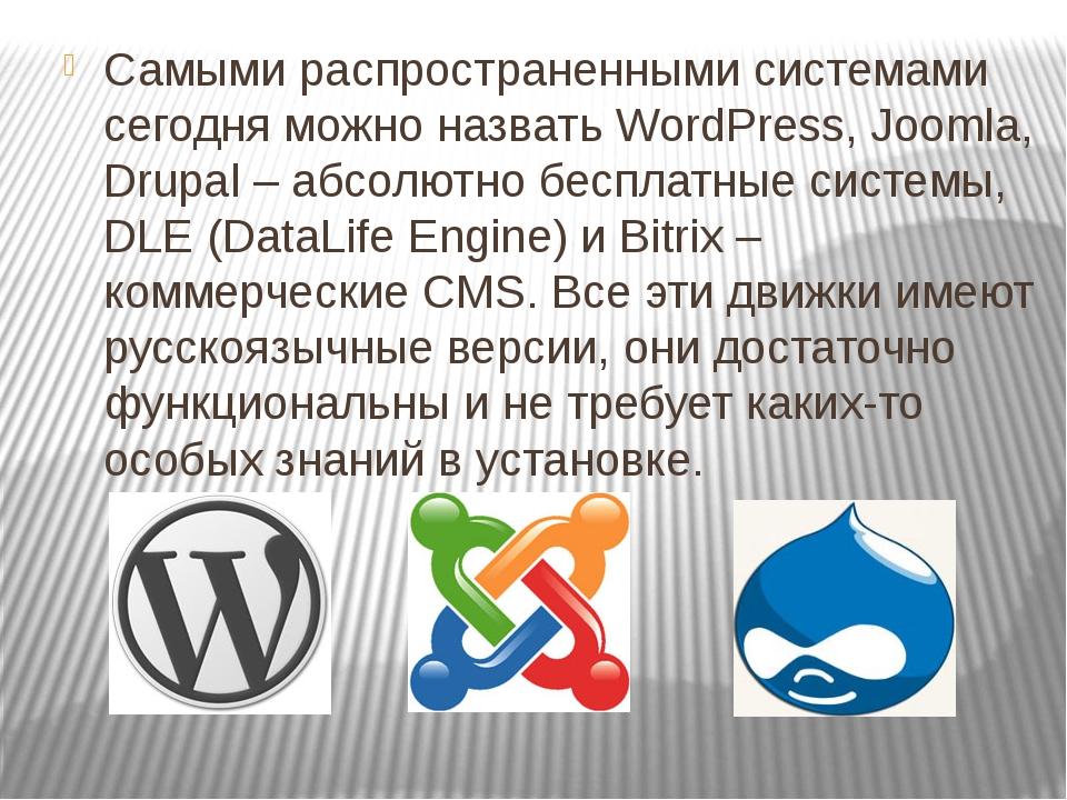 Самыми распространенными системами сегодня можно назвать WordPress, Joomla, D...
