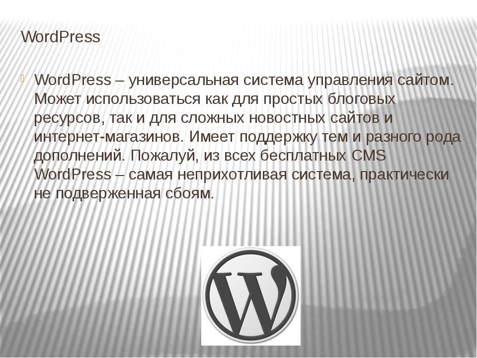 WordPress WordPress – универсальная система управления сайтом. Может использо...