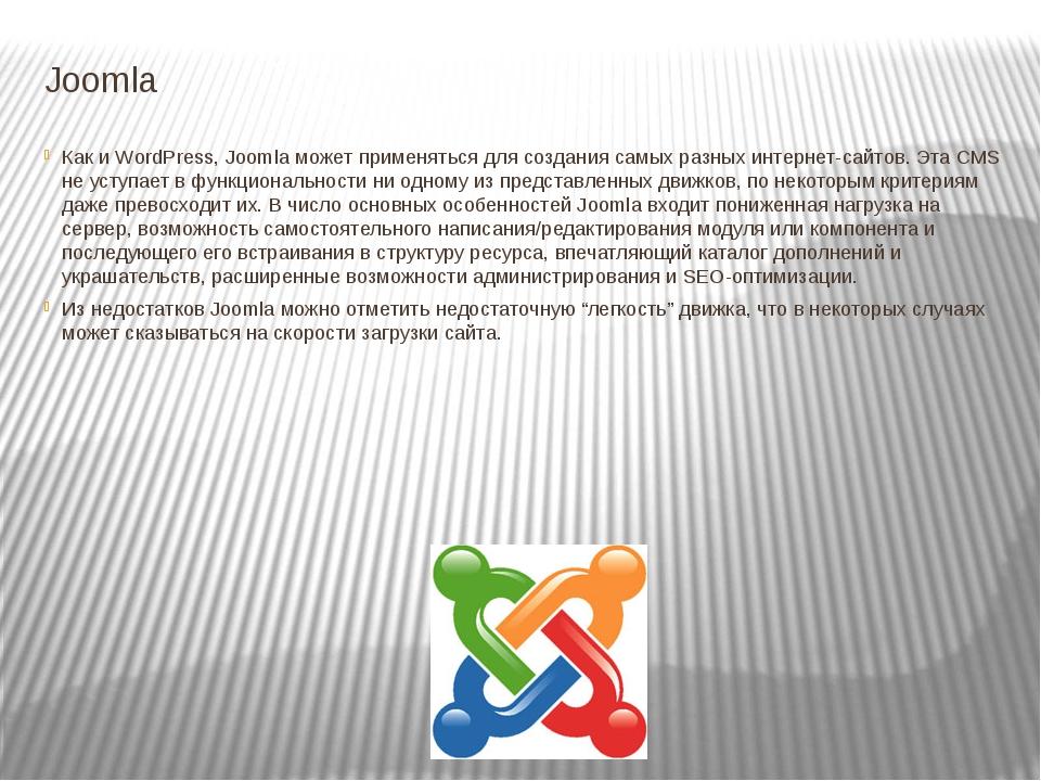Joomla Как и WordPress, Joomla может применяться для создания самых разных ин...