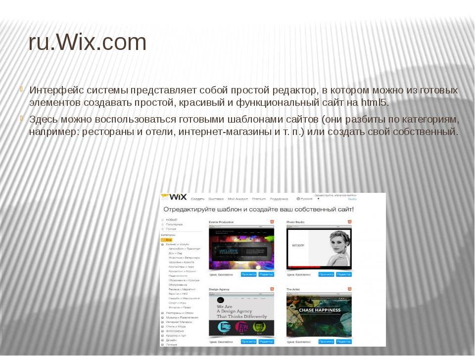 ru.Wix.com Интерфейс системы представляет собой простой редактор, в котором м...