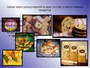 Сейчас много разных изделий из муки, но хлеб остается главным продуктом.